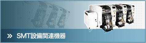 SMT設備関連機器