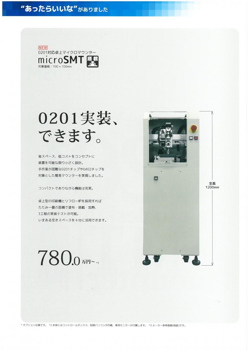 microSMT